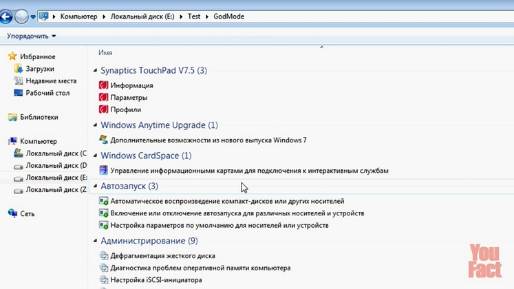 режим бога windows