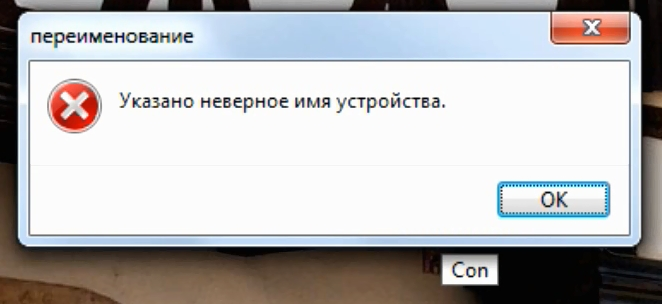 файлы con windows