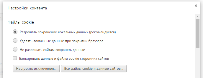 куки google chrome